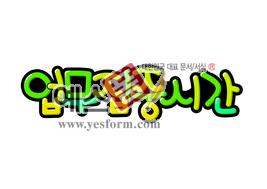 섬네일: 업무집중시간 (사무실, 회사, 문패) - 손글씨 > POP > 문패/도어사인