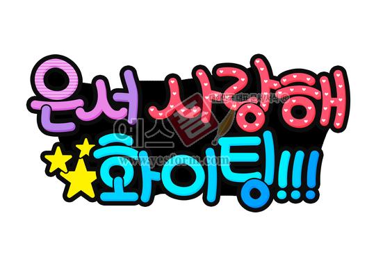 미리보기: 은서 사랑해 화이팅 - 손글씨 > POP > 응원피켓
