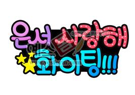 섬네일: 은서 사랑해 화이팅 - 손글씨 > POP > 응원피켓