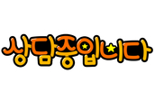 <font color='#0000CC'><strong>상담</strong></font>중입니다 (영업,