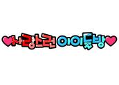 ♡사랑스런 아이들방♡ (아기방, 아이방, 어린이방, 문패, 방문)