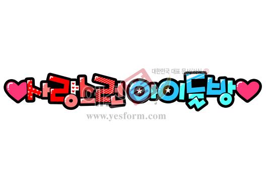 미리보기: ♡사랑스런 아이들방♡ (아기방, 아이방, 어린이방, 문패, 방문) - 손글씨 > POP > 문패/도어사인