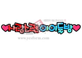 섬네일: ♡사랑스런 아이들방♡ (아기방, 아이방, 어린이방, 문패, 방문) - 손글씨 > POP > 문패/도어사인