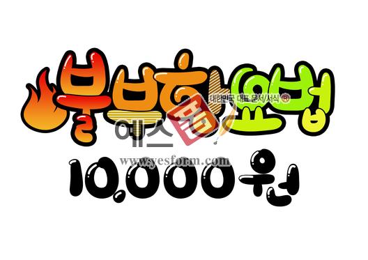 미리보기: 불부항요법 10.000원 (물리치료, 에스테틱, 관리실, 뷰티) - 손글씨 > POP > 패션/뷰티