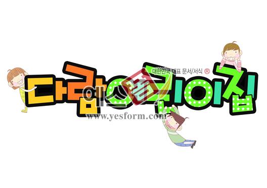 미리보기: 다람어린이집 - 손글씨 > POP > 유치원/학교