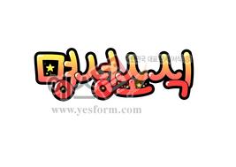 섬네일: 명성소식 (문패, 안내문, 게시판, 로고, 신문) - 손글씨 > POP > 문패/도어사인