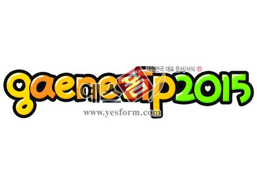 미리보기: gaenezip2015 (와이파이,비밀번호,wifi) - 손글씨 > POP > 기타