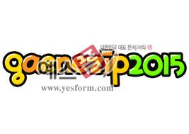 섬네일: gaenezip2015 (와이파이,비밀번호,wifi) - 손글씨 > POP > 기타