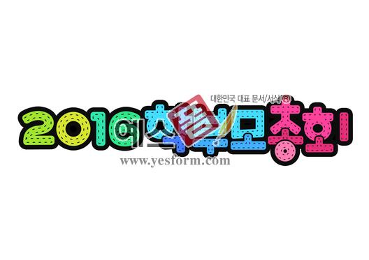 미리보기: 2016 학부모총회 - 손글씨 > POP > 유치원/학교