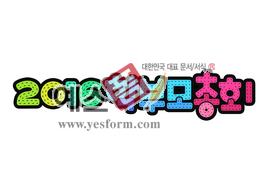 섬네일: 2016 학부모총회 - 손글씨 > POP > 유치원/학교