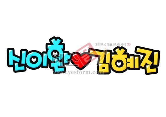 미리보기:  신이환♥김혜진  - 손글씨 > POP > 웨딩축하