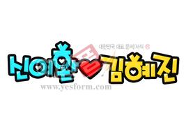 섬네일:  신이환♥김혜진  - 손글씨 > POP > 웨딩축하