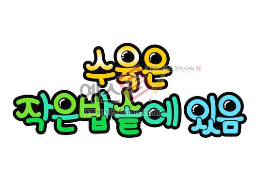 미리보기: 수육은 작은밥솥에 있음 - 손글씨 > POP > 안내표지판