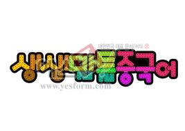 섬네일: 생생말틀중국어 - 손글씨 > POP > 기타