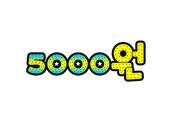 5000원(가격표,금액)
