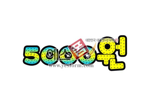 미리보기: 5000원(가격표,금액) - 손글씨 > POP > 기타