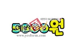 섬네일: 5000원(가격표,금액) - 손글씨 > POP > 기타