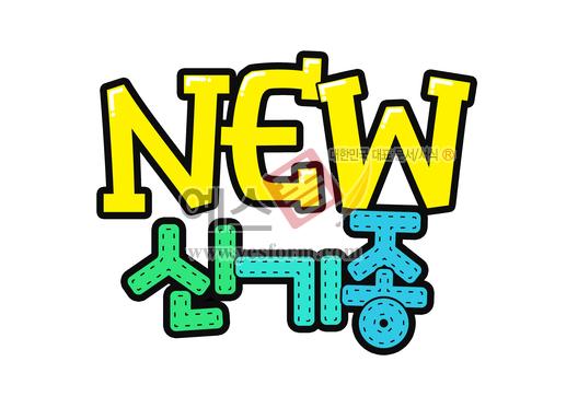 미리보기: NEW 신기종 - 손글씨 > POP > 기타