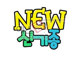 섬네일: NEW 신기종 - 손글씨 > POP > 기타