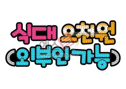 미리보기: 식대 오천원 (외부인 가능) - 손글씨 > POP > 음식점/카페