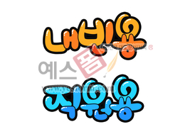 섬네일: 내빈용 직원용 - 손글씨 > POP > 기타