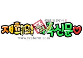 섬네일: 재희의 가족신문 - 손글씨 > POP > 유치원/학교