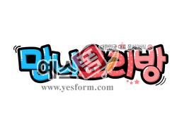섬네일: 만나요리방 (문패, 간판, 교회) - 손글씨 > POP > 문패/도어사인