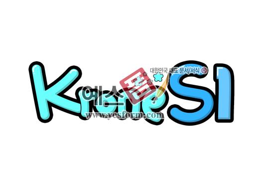 미리보기: Krone S1 (로고, 문패, 상호명, 이름표) - 손글씨 > POP > 문패/도어사인