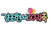 경조현서50일축 (축하, 생일, 축하인사, 현수막, 아기, 베이비)