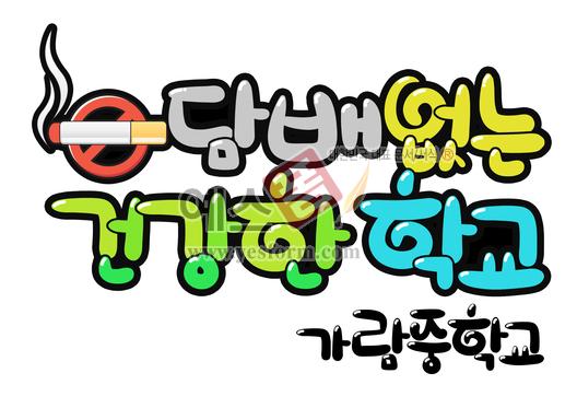 미리보기: 담배없는 건강한 학교 가람중학교 - 손글씨 > POP > 유치원/학교