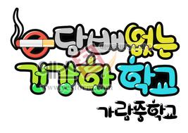 섬네일: 담배없는 건강한 학교 가람중학교 - 손글씨 > POP > 유치원/학교