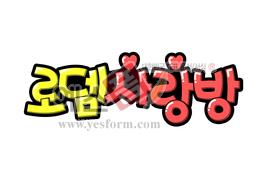 섬네일: 로뎀사랑방 (문패, 간판, 상호명, 단체) - 손글씨 > POP > 문패/도어사인