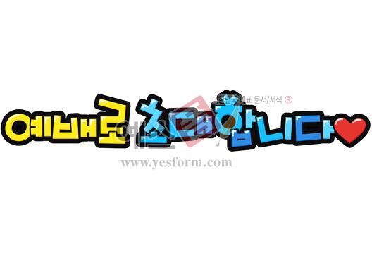 미리보기: 예배로 초대합니다♥ - 손글씨 > POP > 기타