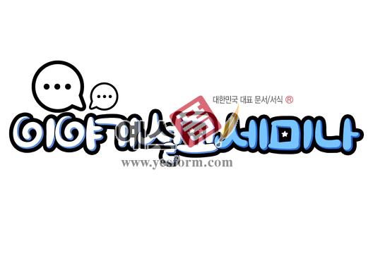 미리보기: 이야기설교세미나 (현수막, 안내문구, 행사, 이벤트) - 손글씨 > POP > 기타