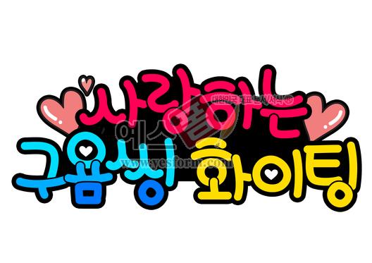 미리보기: 사랑하는 구욤씽 화이팅 - 손글씨 > POP > 응원피켓