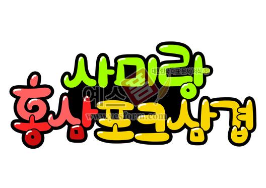 미리보기: 사미랑홍삼포크삼겹  - 손글씨 > POP > 음식점/카페