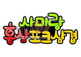 섬네일: 사미랑홍삼포크삼겹  - 손글씨 > POP > 음식점/카페