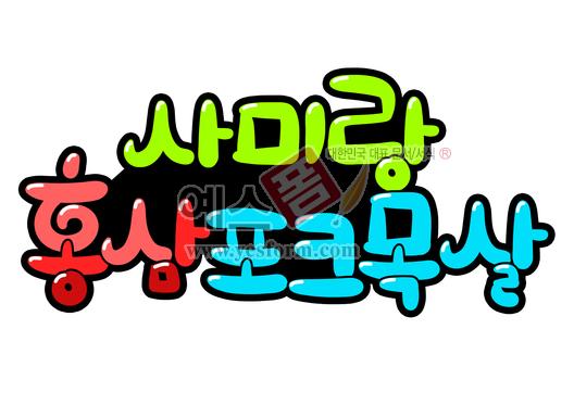 미리보기: 사미랑홍삼포크목살 - 손글씨 > POP > 음식점/카페