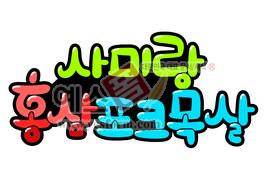 섬네일: 사미랑홍삼포크목살 - 손글씨 > POP > 음식점/카페
