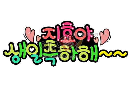 미리보기: 지효야 생일축하해 - 손글씨 > POP > 축하/감사