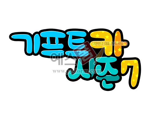 미리보기: 기프트 카 시즌 7 - 손글씨 > POP > 기타