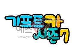 섬네일: 기프트 카 시즌 7 - 손글씨 > POP > 기타