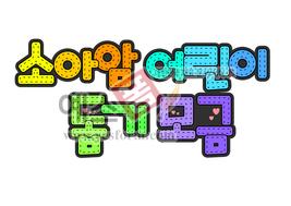 섬네일: 소아암 어린이 돕기 모금 (모금함, 불우이웃돕기, 행사, 이벤트, 봉사활동) - 손글씨 > POP > 기타