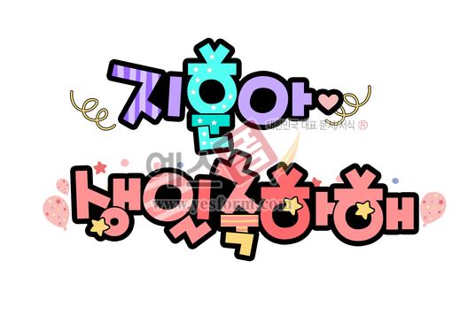 미리보기: 지훈아 생일축하해 (축하인사, 생일인사, 인사말, birthday) - 손글씨 > POP > 축하/감사