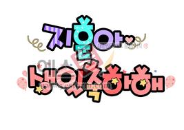 섬네일: 지훈아 생일축하해 (축하인사, 생일인사, 인사말, birthday) - 손글씨 > POP > 축하/감사