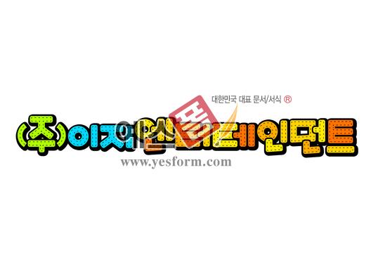 미리보기: (주)이지엔터테인먼트 - 손글씨 > POP > 문패/도어사인