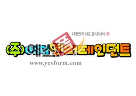 섬네일: (주)이지엔터테인먼트 - 손글씨 > POP > 문패/도어사인