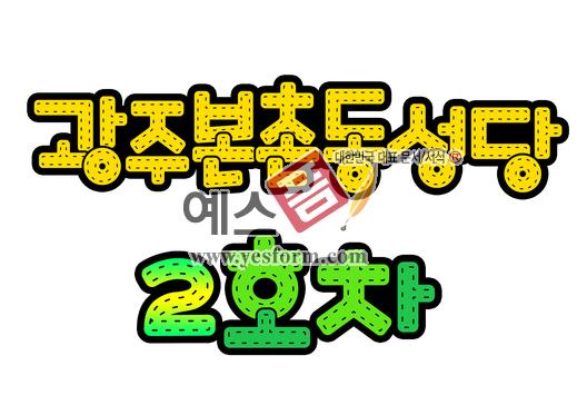 미리보기: 광주본촌동성당 2호차 - 손글씨 > POP > 자동차/주차