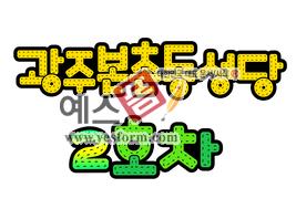 섬네일: 광주본촌동성당 2호차 - 손글씨 > POP > 자동차/주차