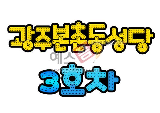 미리보기: 광주본촌동성당 3호차 - 손글씨 > POP > 자동차/주차